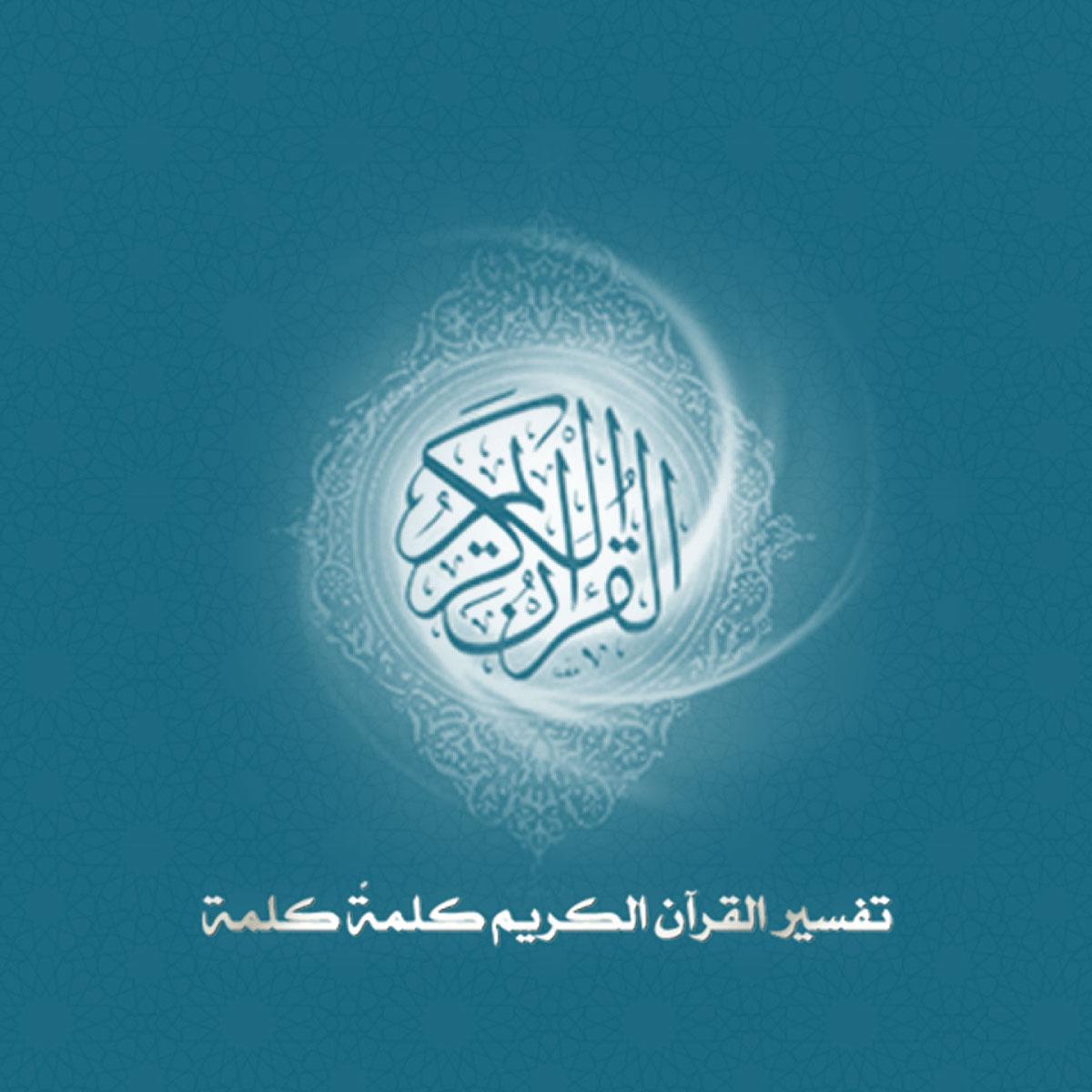 تفسير و معنى كلمة وأبا و أ ب ا من سورة عبس آية رقم 31 تفسير كلمات القرآن الكريم